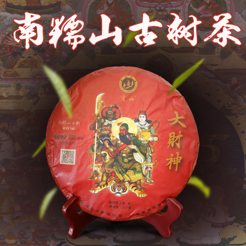 普洱茶的传说图片